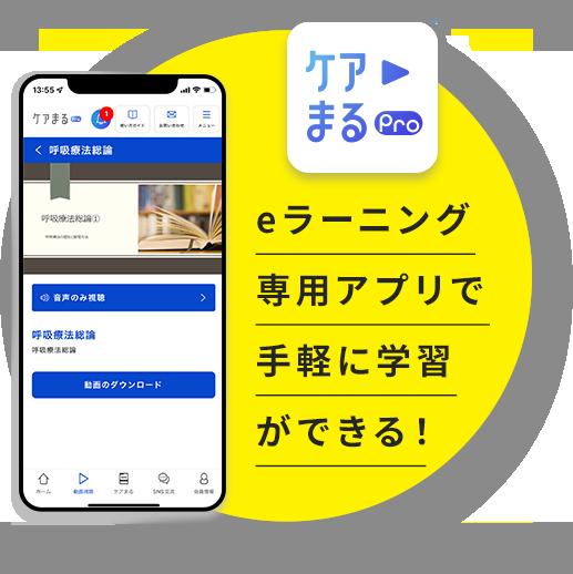 ケアまる アプリ連携で手軽に学習ができる!