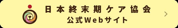 日本終末期ケア協会 公式Webサイト