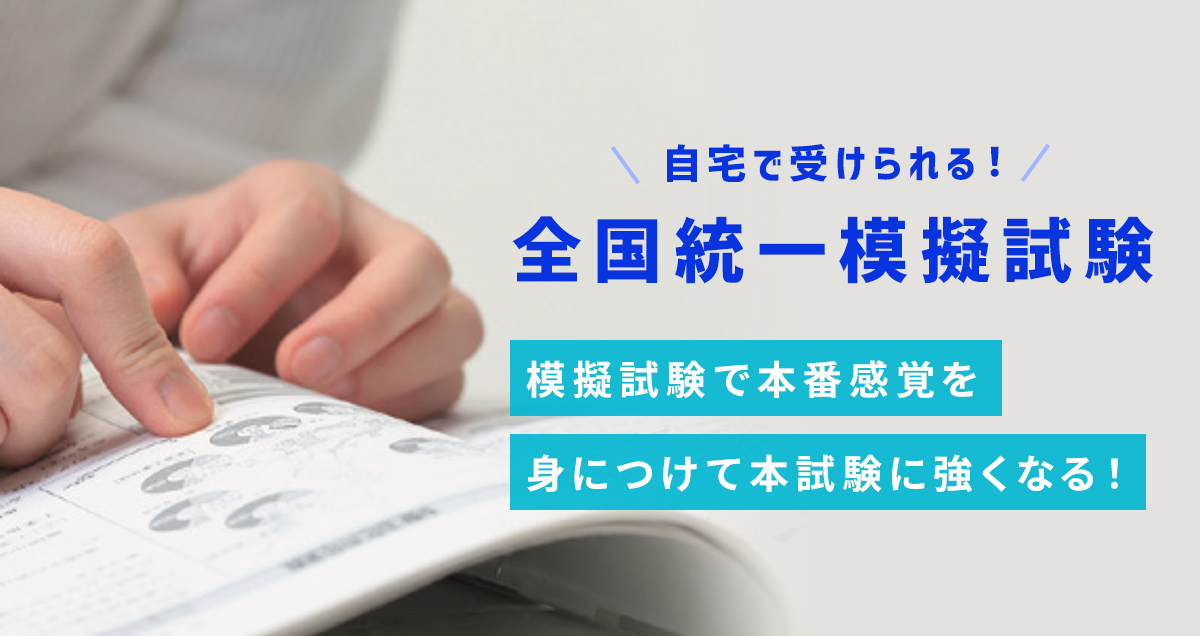 自宅で受けられる! 全国統一模擬試験 模擬試験で本番感覚を身につけて本試験に強くなる!