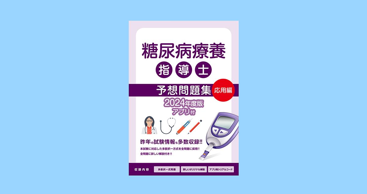 糖尿病療養指導士 予想問題集【応用編】 表紙サンプル画像