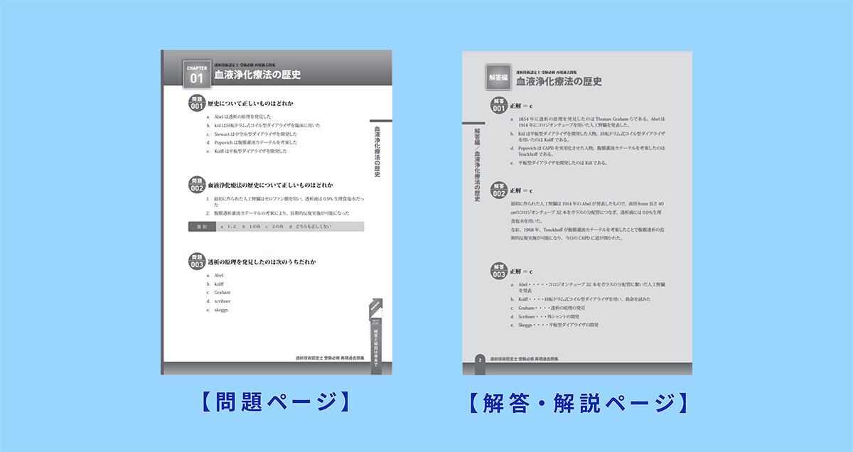 透析技術認定士 受験必修再現過去問集 テキストサンプル画像